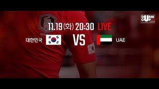 2019 두바이컵 올림픽 축구대표 친선대회 중계 (11/19 20:30)