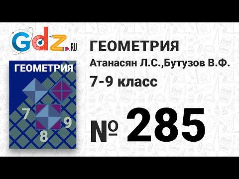 № 285 - Геометрия 7-9 класс Атанасян
