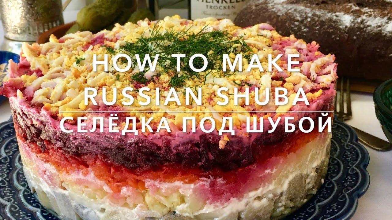 Рецепт селедка под шубой классический на английском