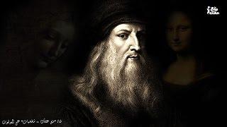 ليوناردو دافنشي | أكثر من مجرد رسام -  أذكى البشرعلى مر العصور