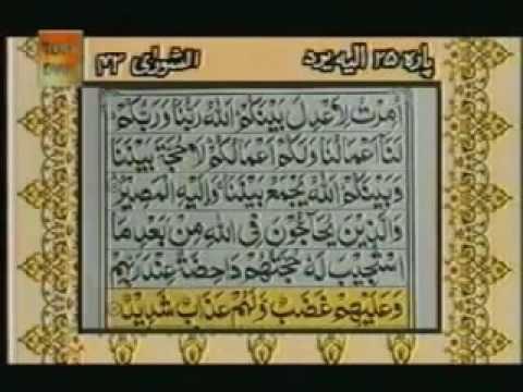 Surah Al Shurah With urdu Translation Full