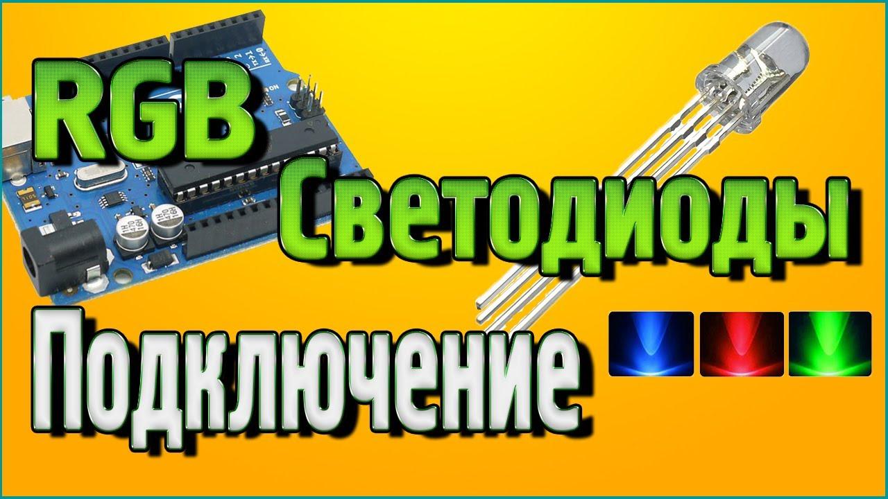 RGB Светодиоды – Подключение к Ардуино без написания кода