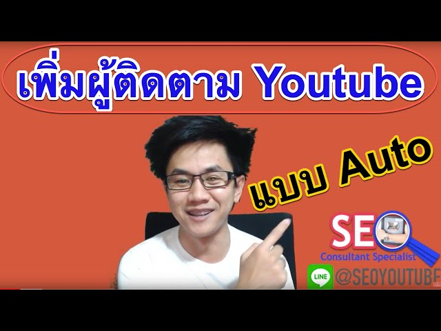 เพิ่มผู้ติดตาม youtube แบบ Auto สร้าง Link สั้นภาษาไทยยังไง? | youtube seo