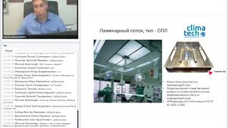 видео Вентиляция в медицинских учреждениях