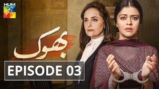 Bhook Episode #03 HUM TV Drama 24 May 2019