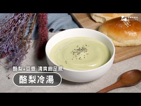 【夏日開胃】酪梨豆漿冷湯!免開火~開胃菜必學,超簡單歐風冷湯 Avocado Gazpacho
