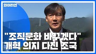 """조국 """"검찰 조직문화 바꾸겠다""""...개혁 의지 거듭 확…"""