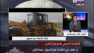 فيديو.. الري: لا خطر من اختلاط السيول بمياه النيل