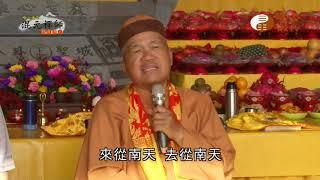 【混元禪師隨緣開示164】  WXTV唯心電視台