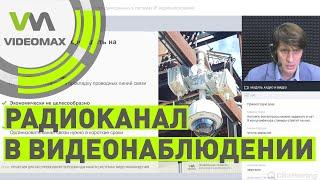 Решения для беспроводной передачи данных в системах IP-видеонаблюдения.  Вебинар 12.08.2020