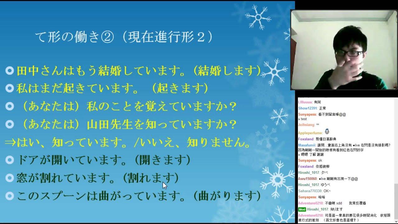 (日文初級直播) 2013 12 03(日文て形的變化+進行式的用法及意涵+辦公室日語) - YouTube