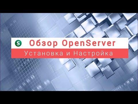 Обзор OpenServer. Установка и настройка