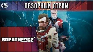 ОБЗОР игры BREATHEDGE! Первый взгляд на юмористическую выживалку в космосе от JetPOD90.