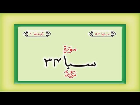 Surah 34 – Chapter 34 Al Saba complete Quran with Urdu Hindi translation