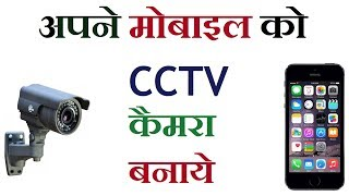 mobile  CCTV Camera   How to make your android phone CCTV Camera