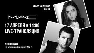Национальный визажист M•A•C Антон Зимин и блогер Диана Коркунова. Всё о тональных средствах.