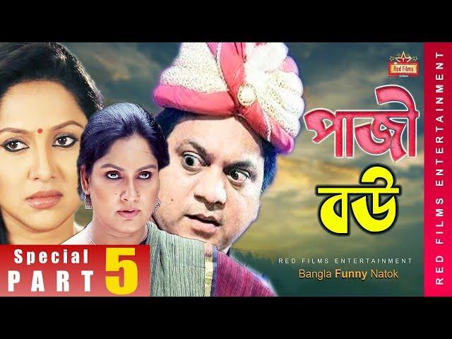Paji Bou 5 | পাজী বউ ৫ | Mir Sabbir | Shahnaz Khushi I Nadia Ahmed I Bangla Comedy Natok 2020