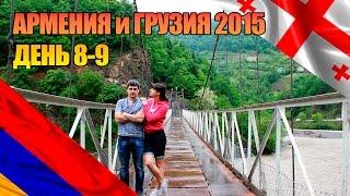 Армения и Грузия 2015. День 8-9, Едем обратно в Армению.(На майские праздники 2015 мы решили отправиться в Закавказье, а именно в Армению и Грузию. В нашем распоряжени..., 2015-10-14T18:50:29.000Z)