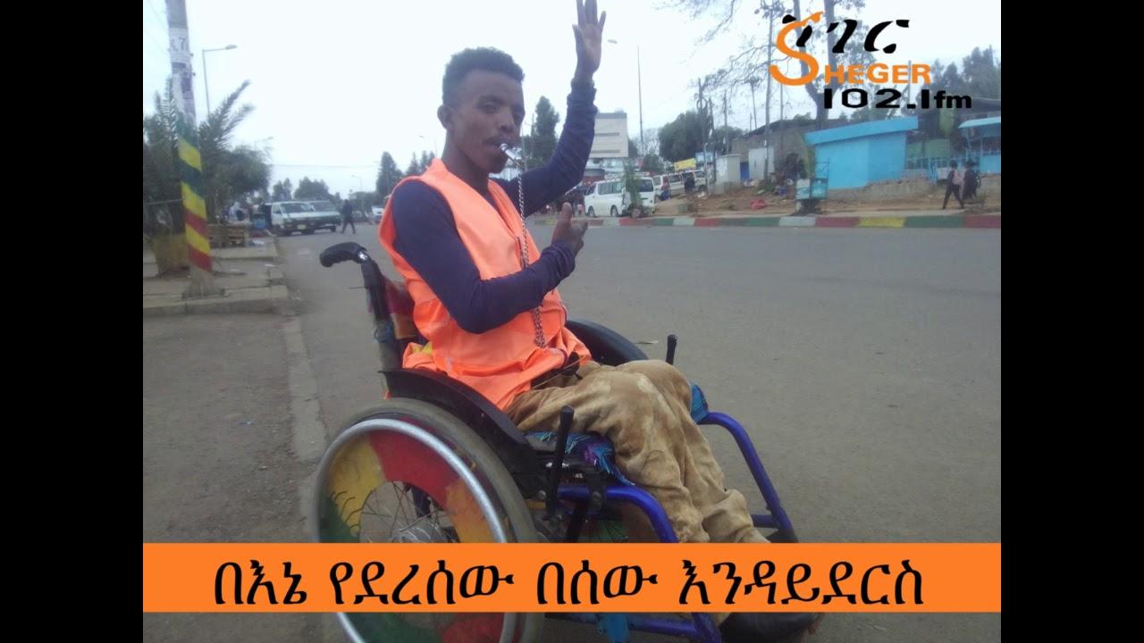 Sheger FM 102.1 LiyuWere: በእኔ የደረሰው በሰው እንዳይደርስ ትራፊክ አስተናብራለሁ
