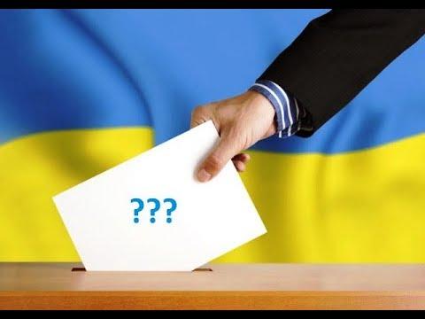 🌾 Украина: Выборы
