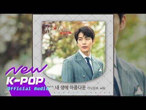 [The Beauty Inside 뷰티 인사이드 OST] K. will (케이윌) - Beautiful Moment (내 생에 아름다운)
