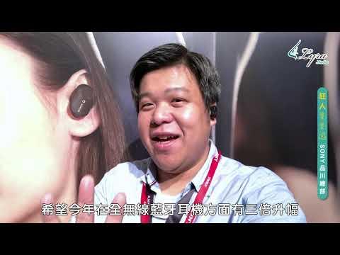《狂人麥麥遊-東京》 Day 2:Sony品川總部直擊 WF-1000XM3發佈會
