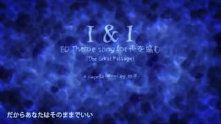 【砂子】I & I - The Great Passage ED-【a cappella TV size cover】