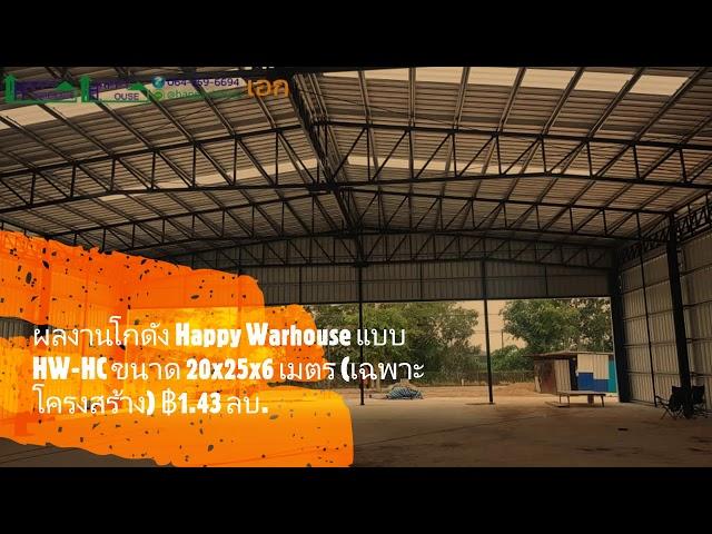 ผลงานโกดัง HAPPY WARHOUSE แบบ HW-HC ขนาด 20X25X6 เมตร (เฉพาะโครงสร้าง) ฿1.43 ลบ. รับสร้างโกดัง