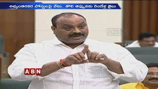 War Of Words Between TDP And YCP MLAs Over Women Abuse Cases On YCP MLAs | AP Assembly | Disha Bill