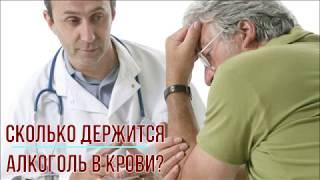 Download Сколько держится алкоголь в крови? Mp3 and Videos