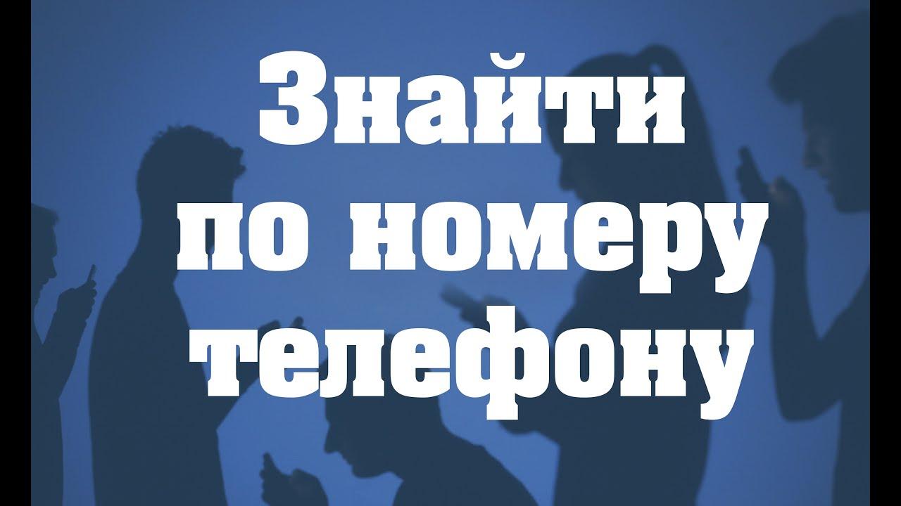 Поиск людей по телефону украина
