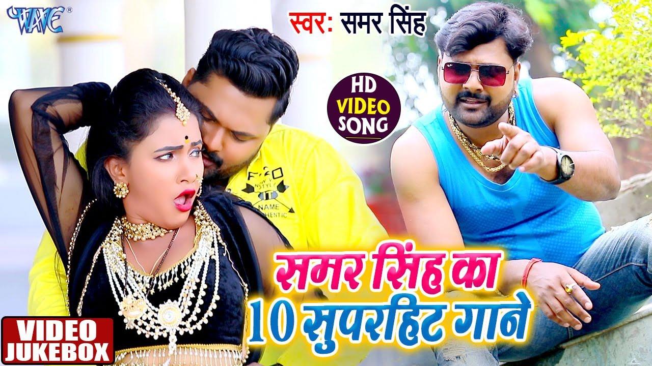 समर सिंह के 10 नॉनस्टॉप गाने | Bhojpuri New Song | VIDEO JUKEBOX | Bhojpuri Song 2021