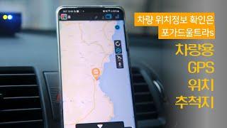 [포가드울트라S] 차량용 GPS무선 위치 추적기는 포가…