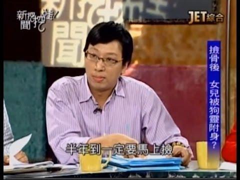 130924新聞挖挖哇:墳墓奇觀--王崇禮老師談女兒學狗叫祖墳欠點案例 - YouTube