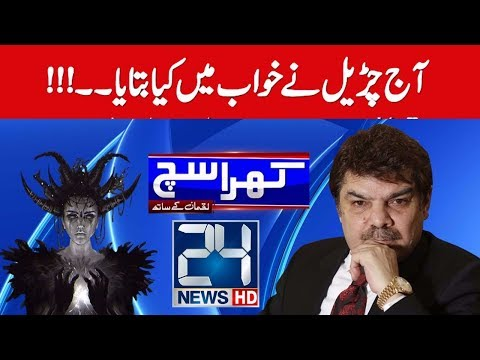 Khara Such With Mubasher Lucman  - 21 August 2017 - 24 News HD