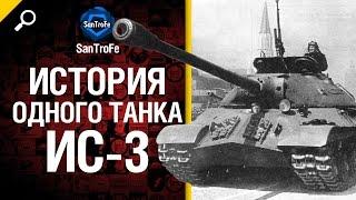 История одного танка №2: ИС-3 - от SanTroFe [World of Tanks]