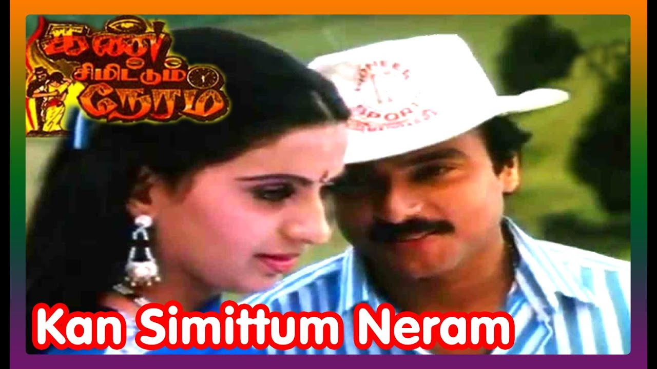 Kan Simittum Neram Tamil Full Movie Kan Simittum Neram Kan Simittum Neram 2015