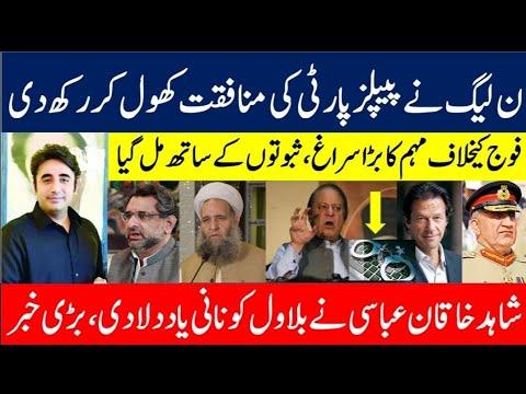 PML-N & PPP Drop Scene | Shahid Khaqan Abbasi VS Bilawal Bhutto | Details by Mughees Ali