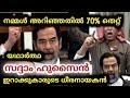 Real Story of Saddam Hussein | സദ്ദാം ഹുസൈൻ ജീവചരി