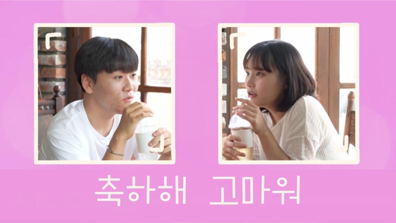 Ep1. 축하해 고마워  1min Korean Web Drama  Kstyles