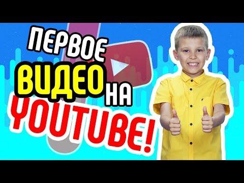 Первое видео на youtube