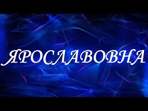 Значение отчества Ярославовна. Женские отчества и их значения