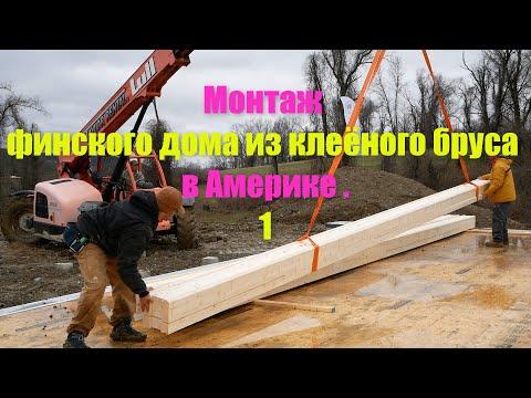 Монтаж финского дома из клеёного бруса в Америке . 1