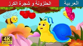 الحلزونة و شجرة الكرز  | Arabian Fairy Tales | قصص اطفال | حكايات عربية