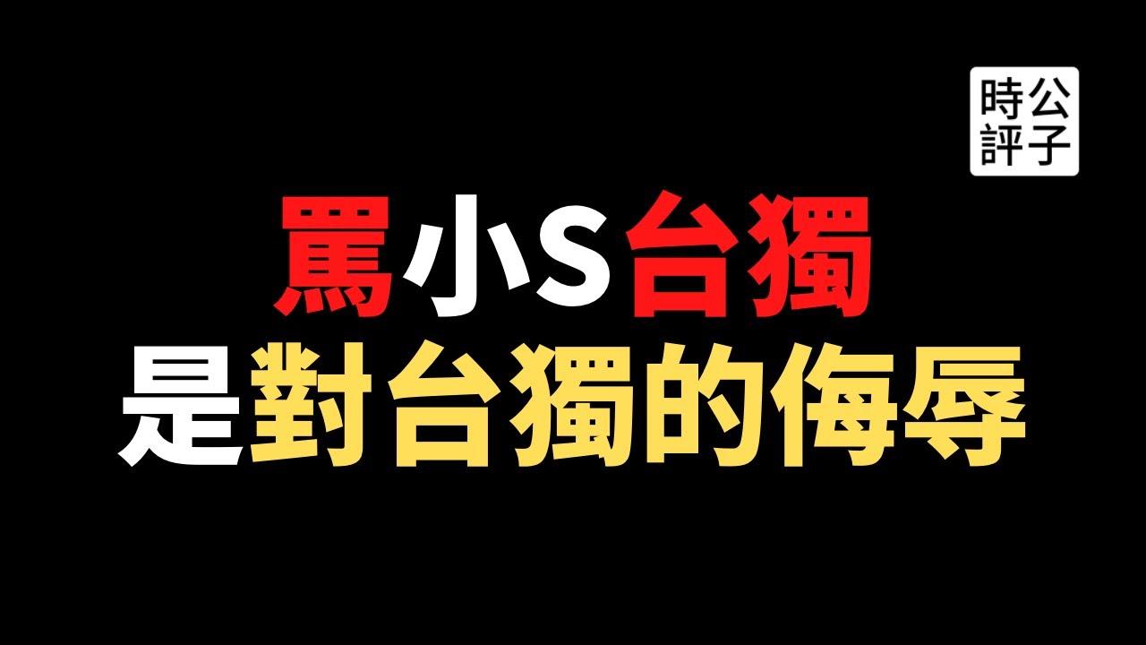 【公子時評】台灣明星小S挺奧運「國手」被罵台獨,代言品牌紛紛解約!小粉紅加劇兩岸撕裂,台獨定義無限擴張,愛台灣的都是台獨份子?!把兩面人稱作台獨,是對民族獨立運動的極大侮辱...