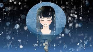 【COVER】『未明の君と薄明の魔法』やなぎなぎ Cover by. Lazuli