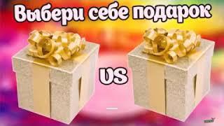 Выбери себе подарок для девочек
