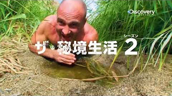 「THE NAKED XL 12人の挑戦」ディスカバリーチャンネル (30秒