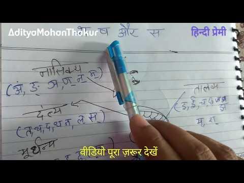 श ष और स में अंतर /sh shh or sa me antar By AdityaMohanThakur Mp3