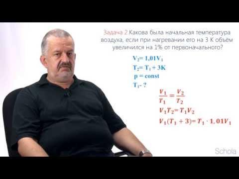 Молекулярная физика. Решение задач 01